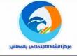 دعوة الأهالي للأستفاده من صندوق التنمية الزراعيه
