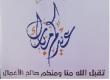 وفق الأحترازات الصحيه يؤدون صلاة عيد الأضحى المبارك 1441هـ