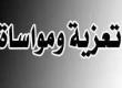 وفاة محمد سعيد ابو سطوة بمكة المكرمة