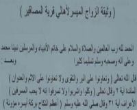 اتفاقية الــزواج الــمـيـسـر بالــقـرية