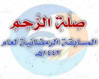 مسابقة أحمد بن فواز -رحمه الله- لشهر رمضان ١٤٤٢هـ