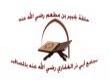 حلقة جبير بن مطعم تكرم حفاظ  كتاب الله